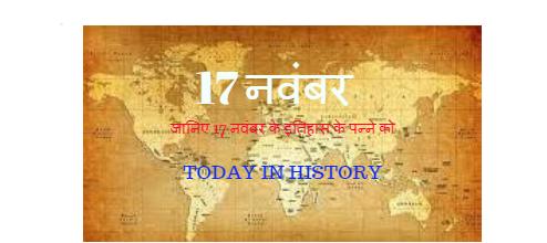 17 November Aaj Ka Itihas
