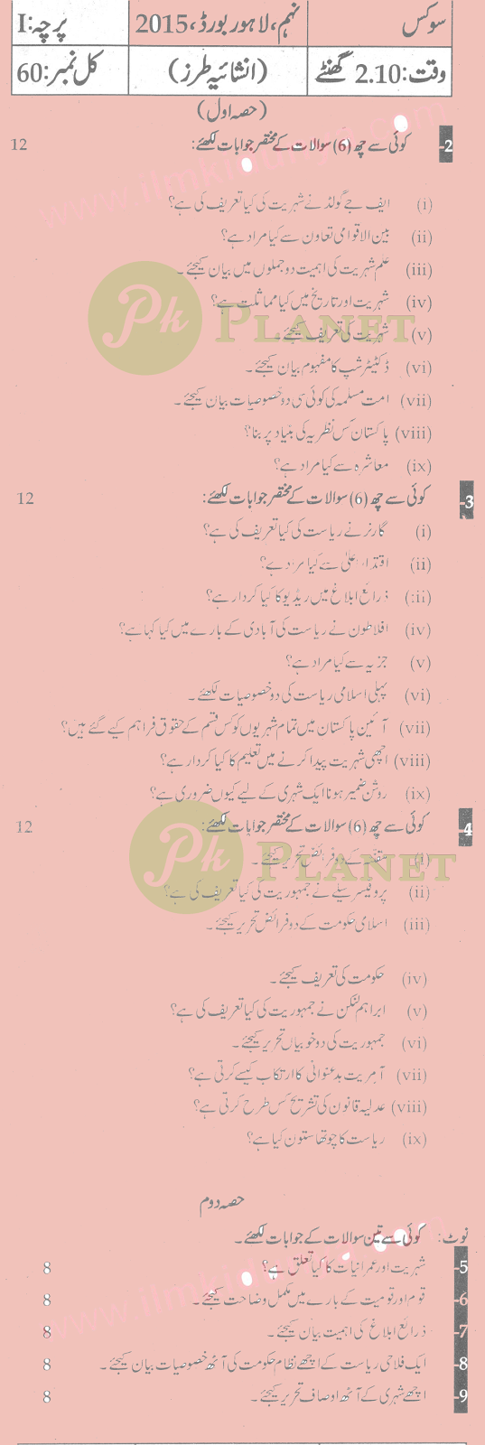 Past Papers of 9th Class Lahore Board Civics 2015