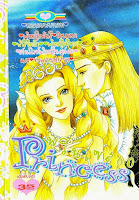 Princess เล่ม 60