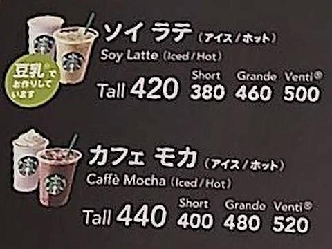 メニュー スターバックスコーヒー岐阜茜部店