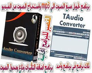 TAudioConverter
