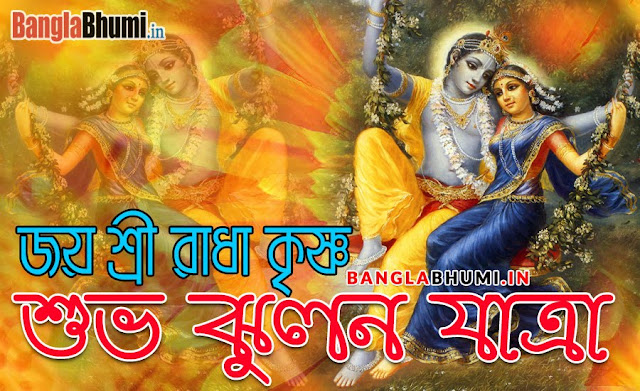 Happy Jhulan Yatra Bengali Wallpaper