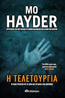 http://www.culture21century.gr/2017/07/h-teletoyrgia-ths-mo-hayder-book-review.html