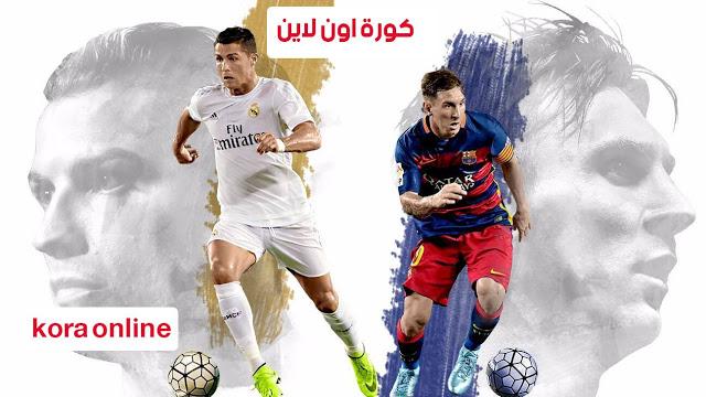 Koora Online | بث مباشر للمباريات | Kora Online TV