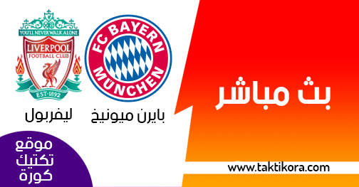 مشاهدة مباراة بايرن ميونخ وليفربول بث مباشر اليوم 13-03-2019 دوري أبطال أوروبا