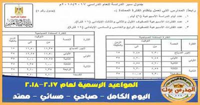بالمستندات الرسمية مواعيد العمل الرسمية في الفترات الصباحية والمسائية  2018