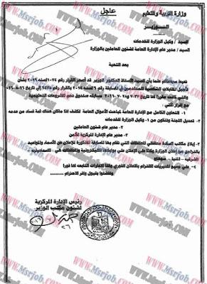 تاجيل اختبارات التربية والتعليم - وظائف مصرية - مصر جوب