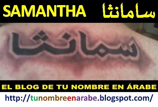 Samantha en letras arabes tattoo