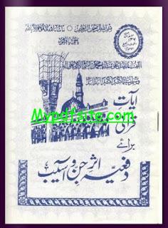 Ayat e Qurani baraye Dafia Asre Jin o Aseeb