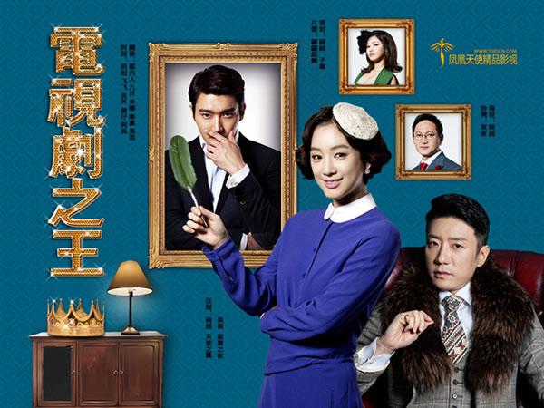 2012年韓劇 電視劇帝王線上看