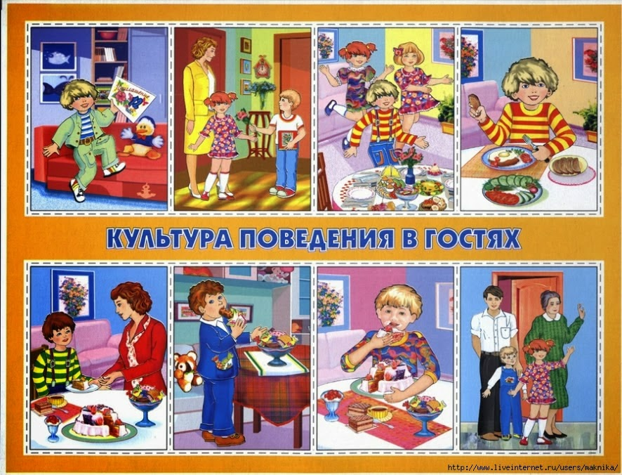 Маме, картинки о культуре поведения для младших школьников