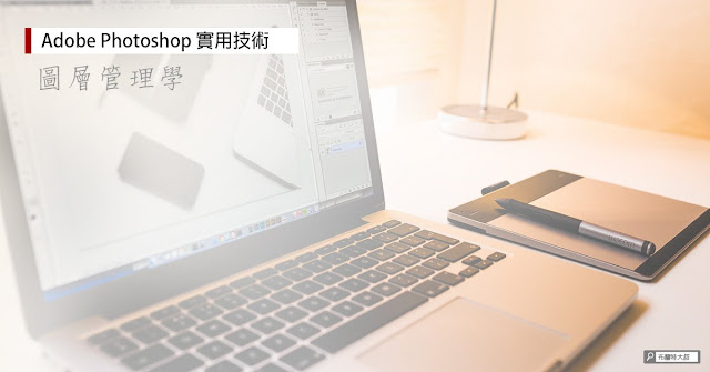 Adobe Photoshop 圖層管理