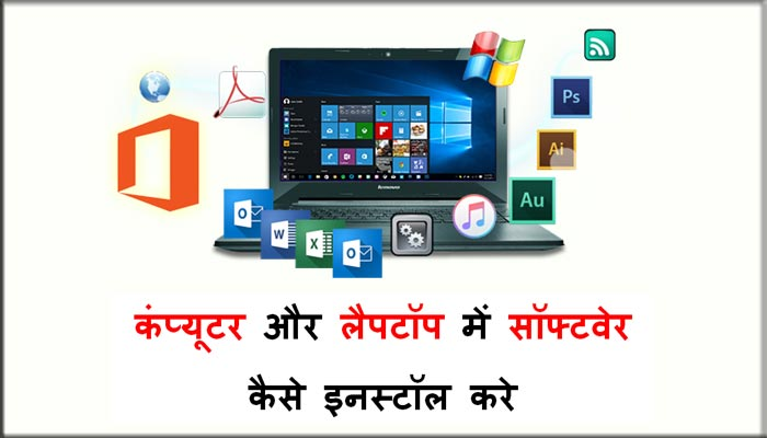 computer me software program kaise install kare