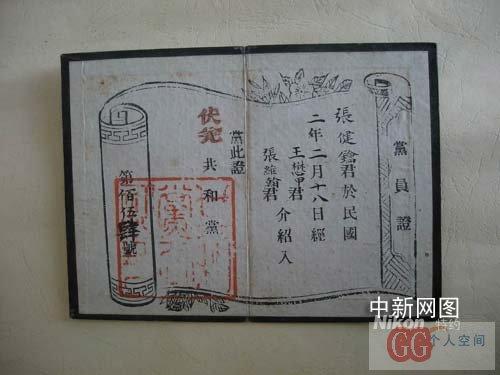 咖啡山文史研究——武吉布朗墓碑: 中国共和党新加坡支部