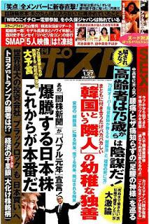 週刊ポスト 2017年02月03日号 [Shukan Post 2017-02-03]