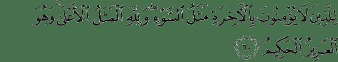 Surat An Nahl Ayat 60