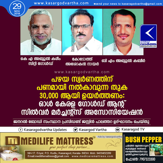 Kasargod, News, Kerala, All Kerala Gold and Silver Merchants Association Dist Committee office bearers