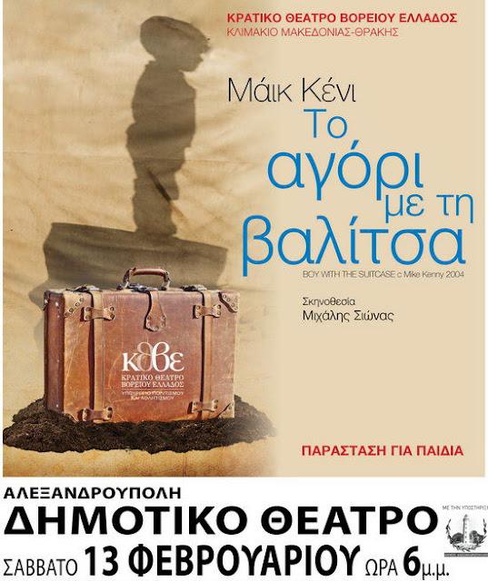 Το αγόρι με τη βαλίτσα έρχεται στην Αλεξανδρούπολη