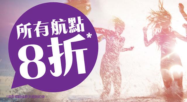 今晚通通8折!HK Express 香港飛韓國 $478、日本$638、 台中$262起,今晚12時(即6月7日零晨)開賣。