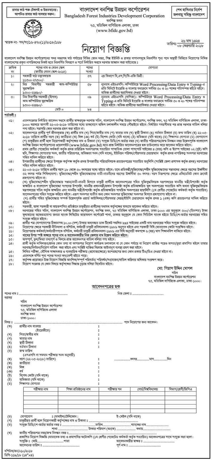 Bangladesh Forest Industry Development Corporation Job Circular 2018 1