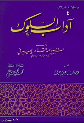 Kitab Etika Suluk Karya Syaikh Abdul Qadir Jailani