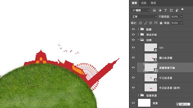 Adobe Photoshop 智慧型物件 - 彈性修改