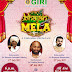 GIRI cordially welcomes you all for BHAJAN MELA 2017 on 17,18 & 19 July 6pm onwards