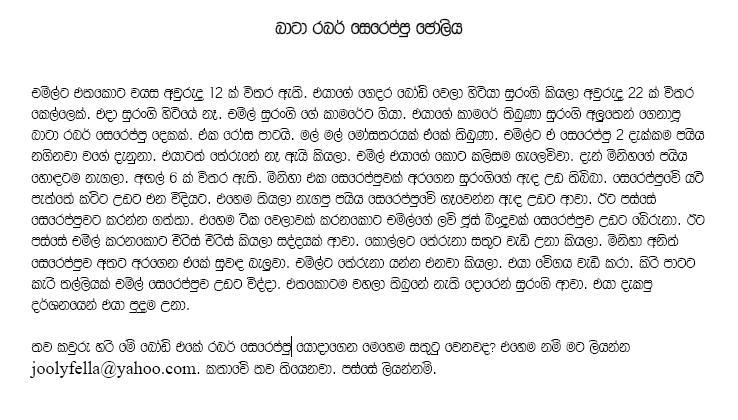 Sinhala Wela Katha Full – HD Wallpapers