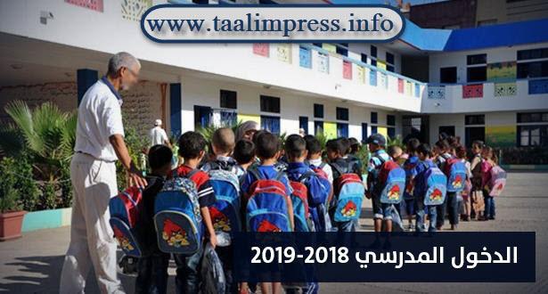 حصريا عدة كاملة استعدادا للدخول المدرسي 2018-2019