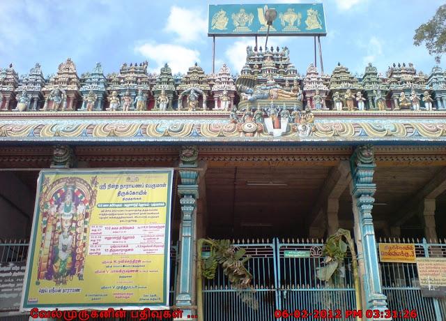 Thiruthankaal  Ninra Narayana Perumal Temple