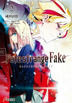 Fate - strange Fake