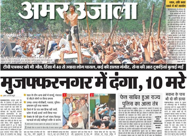 Muzaffarnagar riots News and Photos