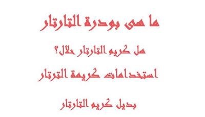 حكم استخدام بودرة التاتار