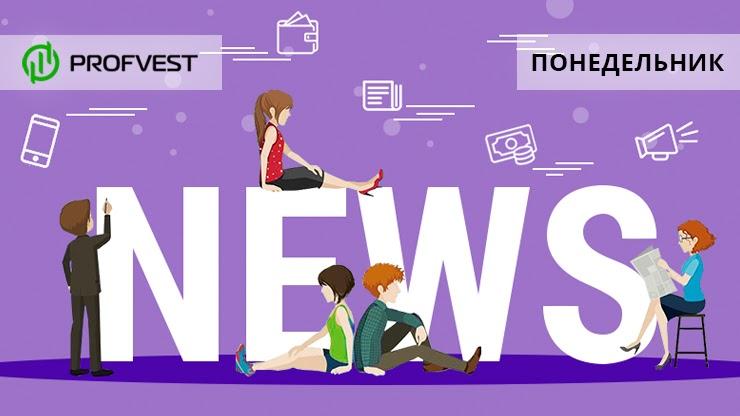 Новости от 01.06.20
