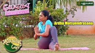 Ardha Matsyendrasana ( Fishes Pose ) | Yoga For Health | Morning Cafe 15-03-2017 Puthuyugam Tv