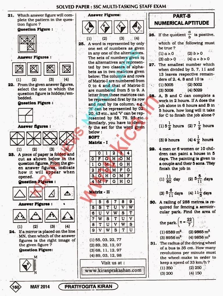 pratiyogita k for % off online book store k prakashan  ssc multi tasking staff exam solved papers dated 16 02 2014