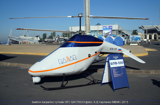 Image Attribute: BPV-500 UAV  at MVMS 2013 - The International Navy Exhibition at St. Petersburg
