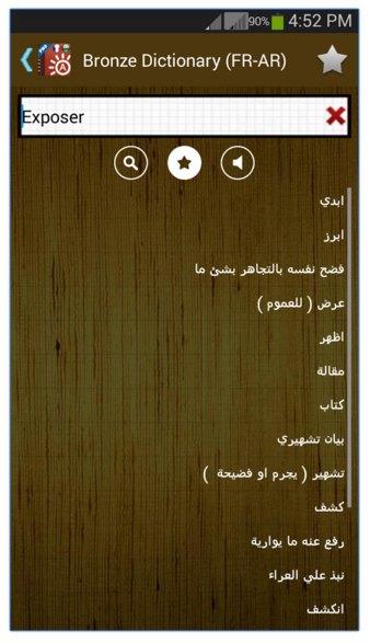 تحميل قاموس فرنسي عربي ناطق للموبايل سامسونج