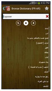 قاموس فرنسى - عربى ناطق بدون اتصال بالأنترنت