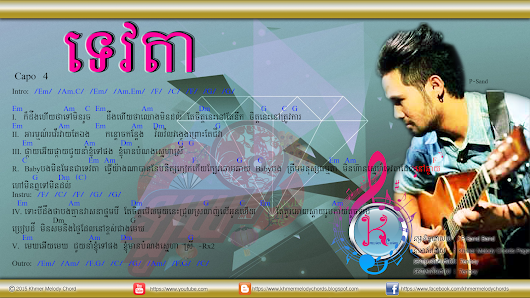 Te Vada Chord Welcome To Khmer Guitar Chords We Are