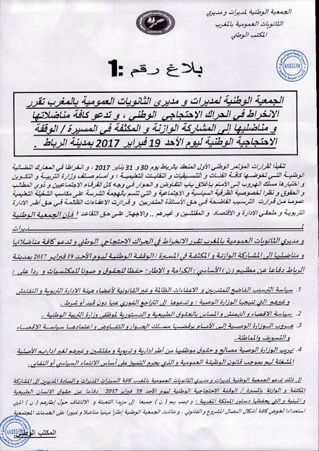 الجمعية الوطنية لمديرات و مديري الثانويات العمومية تنخرط في الاحتجاج الوطني