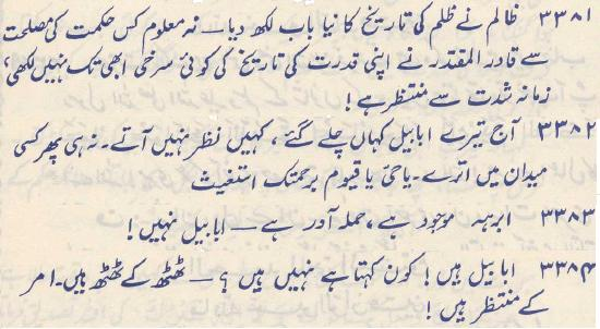 Words of wisdom from 'maqalat-e-hikmat' books of sufi muhammad.