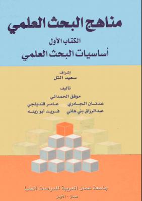 قراءة كتاب مناهج البحث العلمي موفق الحمداني pdf برابط مباشر