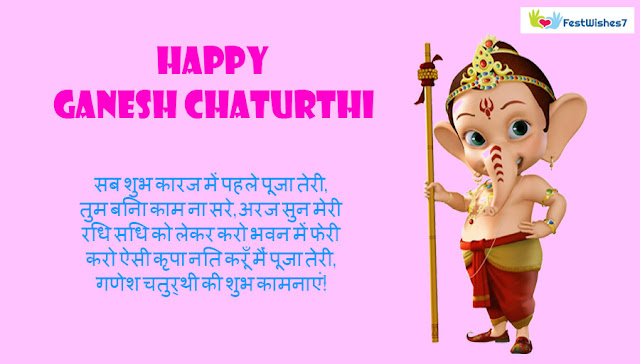 Ganesh Chaturthi Images for Whatsapp,Ganesh Chaturthi Images
