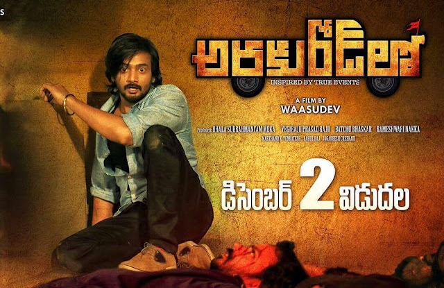 Araku Road Lo Review Telugucinemas In Telugu Cinemas