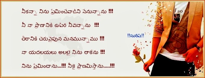 andham-అందం, baadha-బాధ, desam-దేశం, love, prema-ప్రేమ,