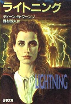 小説ライトニング