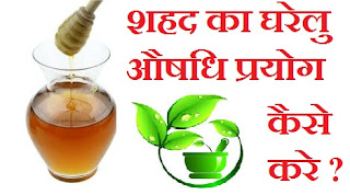 honey-home-remedy-in-hindi