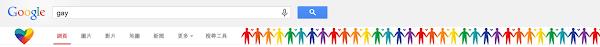 Google小巧思