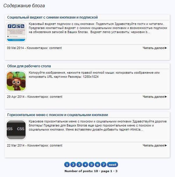 Настройка и установка карты блога